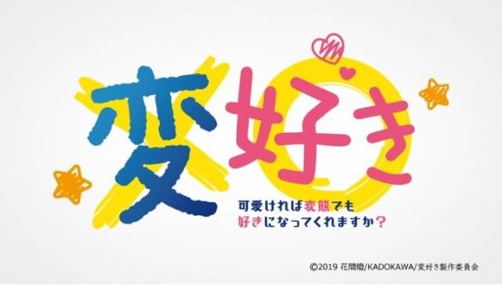 TVアニメ「可愛ければ変態でも好きになってくれますか?」新ビジュアルが公開される! キャストもいいし夏アニメで期待できるアニメ!!