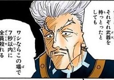 【川崎通り魔事件】犯人はおよそ十数秒ほどの間に19人を殺傷するやべーやつだった! もうこれ半分ゾルディック家だろ・・・