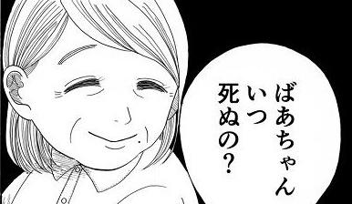 安楽死が容認された日本を描いた『デスハラ』という漫画が話題! 安楽死合法化されたらこんな日本になってしまうの?