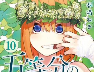『五等分の花嫁』大人気すぎて累計発行部数560万部突破!! 最新10巻では追加シーンが神っとる!!!