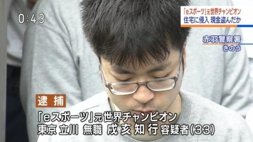 【悲報】eスポーツ元世界チャンピオン、逮捕!!空き巣100件超www