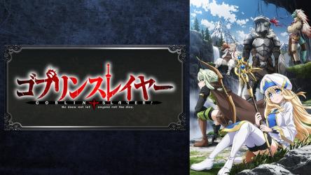 アニメ『ゴブリンスレイヤー』劇場版は2020年公開!! 2期の発表は無し!