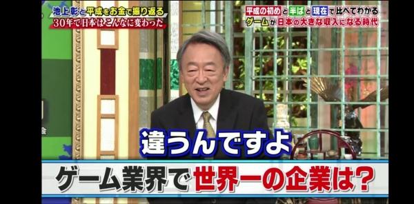 「ゲーム業界で世界一の企業は任天堂!」→池上彰氏「違うんですよ」