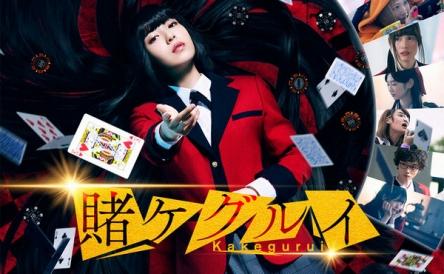 【悲報】浜辺美波ちゃん主演アニメ映画「賭ケグルイ」がまたしてもコケそう・・・