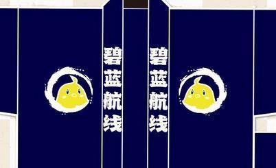 『京屋×アズールレーン』萌と匠コラボ法被の販売決定! お値段は・・・・