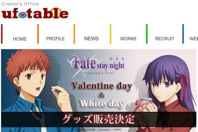 【文春】『Fate』の人気アニメ会社「ユーフォーテーブル」に脱税疑惑 東京国税局がガサ入れ