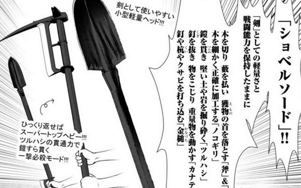 【悲報】なろう作家さんが考えた「最強の剣」がこれwww