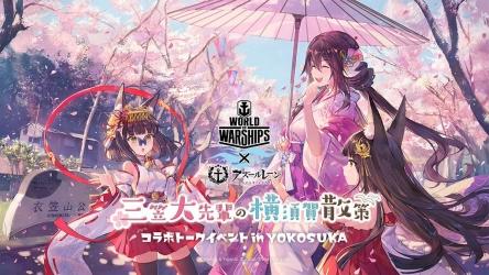 艦これ提督さん、アズレンと横須賀のコラボにブチギレ! 何でそこまで敵視してんの?