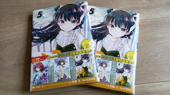 『咲 -Saki-』単行本最新巻の帯で重大発表あり!! ついに3期くるか?