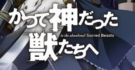 7月アニメ『かつて神だった獣たちへ』PV&キービジュアル公開!  これはフェアリーゴーンと同じオーラ
