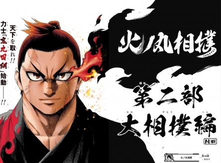 【火ノ丸相撲】お相撲さん、幕内平幕で結構給料が貰えてる・・・・流石国技