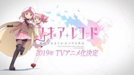 TVアニメ『マギアレコード(マギレコ)』は2019年に放送されるの? 外に貼ってあるポスターに2019の文字がないんだが