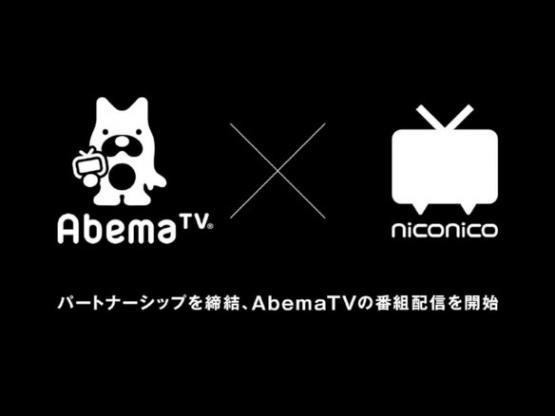 【赤字コンビ】AbemaTVとニコニコが提携wwww
