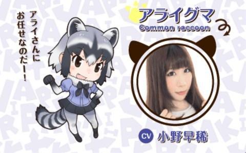 『けもフレ』アライさんの声優・小野早稀さんが所属事務所「ジャストプロ」を退所