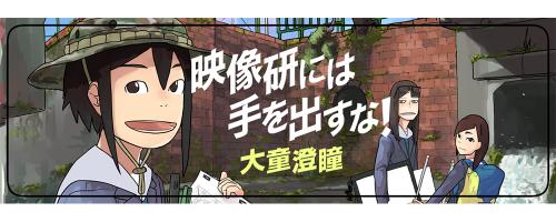 湯浅政明監督新作TVアニメがNHKで放送決定!!