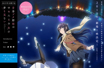 cover_aniplex_aobuta-themovie.jpg