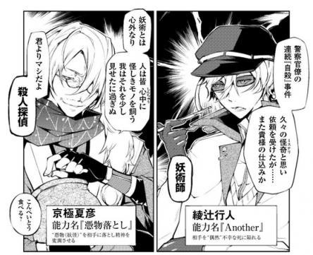 小説家・京極夏彦氏、実写化に怒るファンの気持ちを的確に代弁!!!