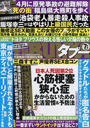 jitsuwa-bunka-l.jpg