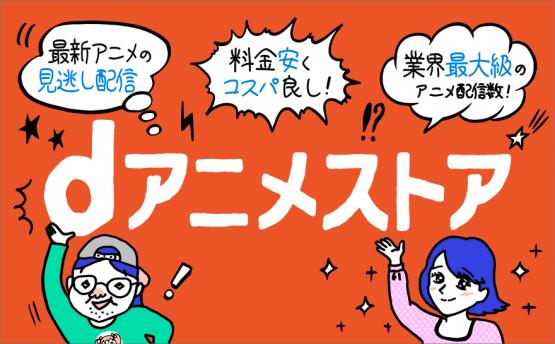 やっぱりアニオタはネトウヨが多い? dアニメストア公式ツイッターがいきなり政治ツイートをする