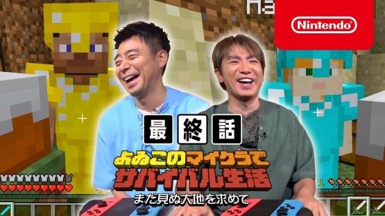 任天堂「よゐこにゲームやらせたろ!」⇒ 人気企画に スクエニ「ええなぁ…せや!パクったろ!」