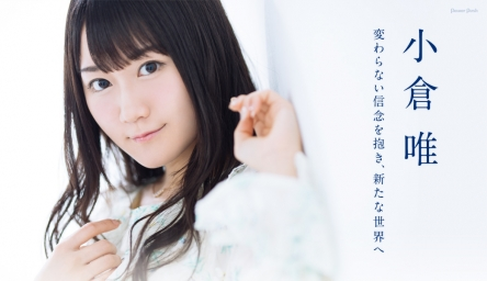 声優・小倉唯ちゃん、ゲームのチュートリアルやらない説明書読まない人だと判明する!!  普通じゃね?