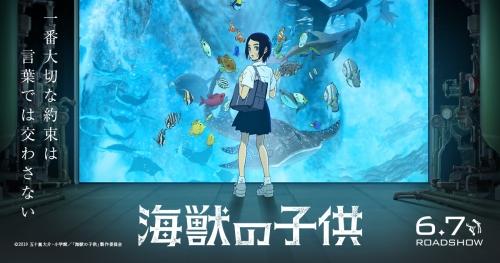 主題歌・米津玄師のアニメ映画「海獣の子供」評価は賛否っぽい!  作画と音楽は凄いけど、内容はわかりづらい