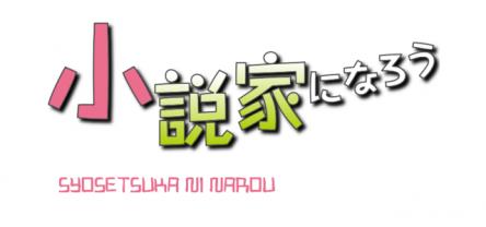 shosetsukaninarou_20190507230743ff9.png
