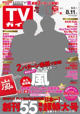 tvg_cover_20170811_kantou_01_400.jpg
