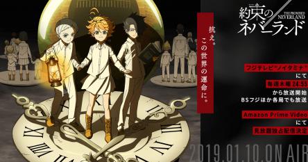 【朗報】アニメ『約束のネバーランド』2期決定!! 2020年放送予定!!