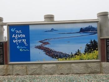 珍島海割れ イメージ