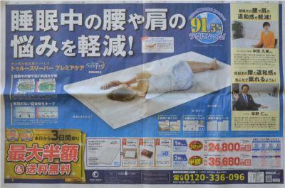 20181215読売新聞