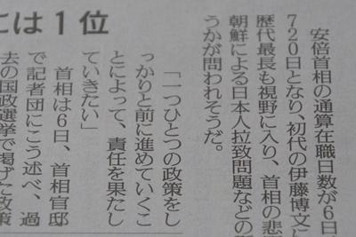 朝日新聞で見かけた「一つひとつ」