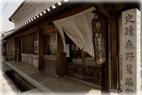 morinokyuyakuen