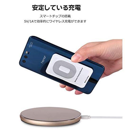ワイヤレス充電Qi