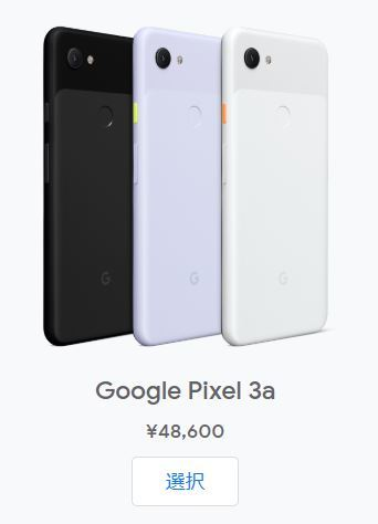 Pixel3a その1