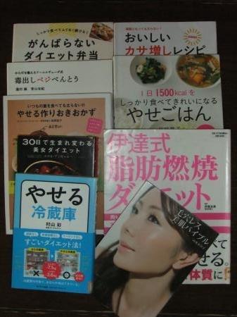 ダイエット本 ブログ