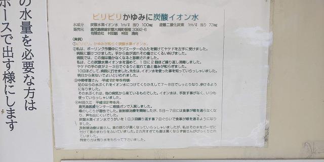 原田スタンド3