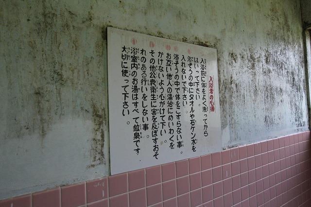 花牟礼温泉6