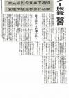 20190320讀賣政務活動費下