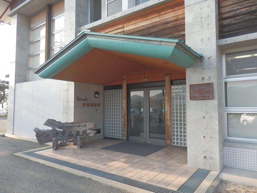 津黒高原荘 エントランス