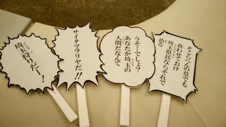 翔んで埼玉3