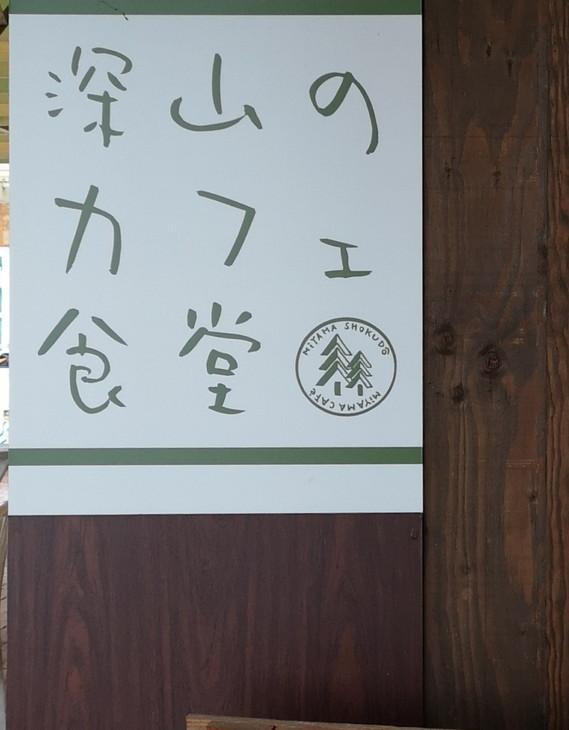 20180920_道の駅みやま公園 (5)