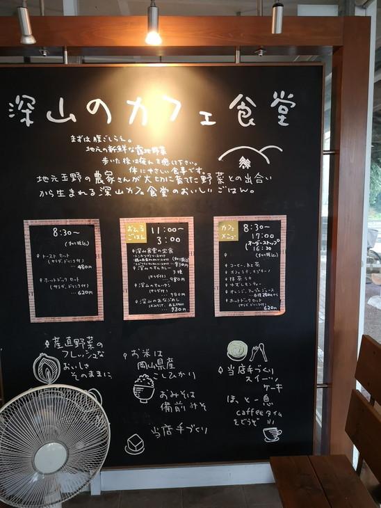 20180920_道の駅みやま公園 (3)