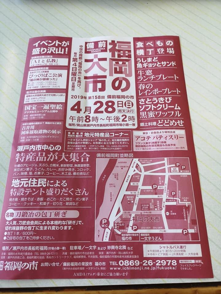 20190324_157回備前福岡の市 (13)