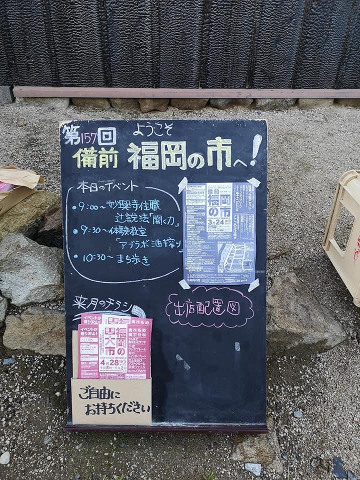 20190324_157回備前福岡の市 (2)