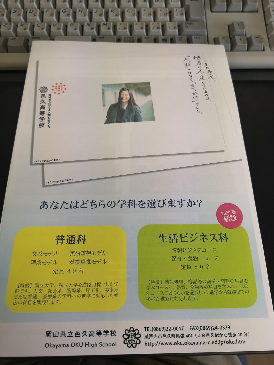 20190515_邑久高校地域学セトリー (6)