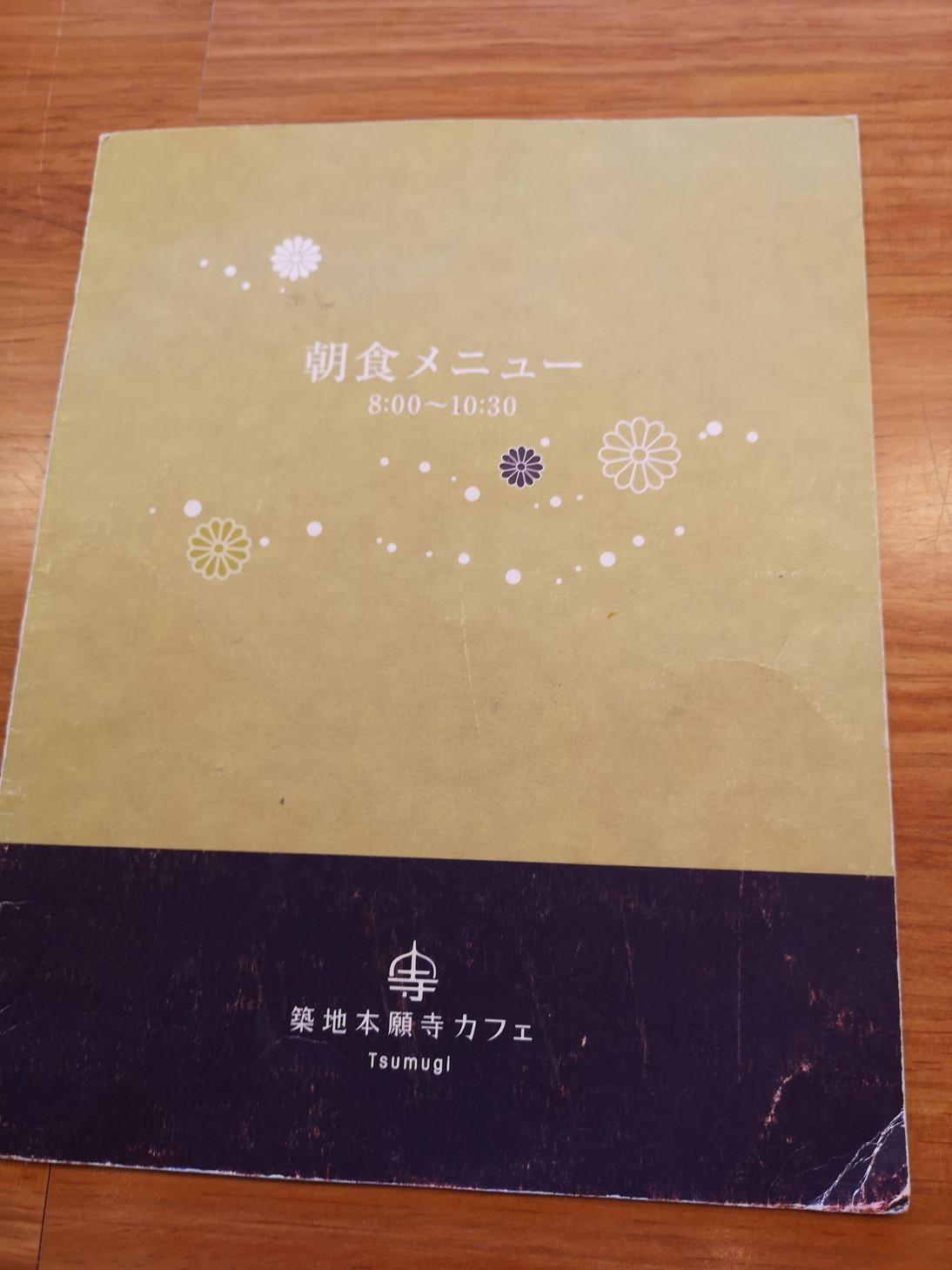 20190519_築地本願寺カフェTumugi (6)