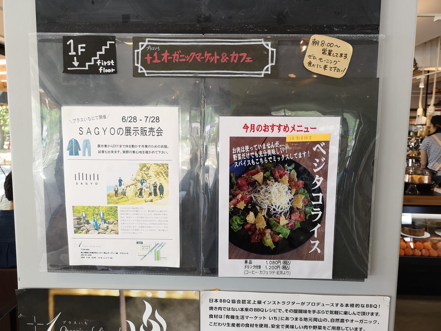 20190523_オカヤマガーデン (22)