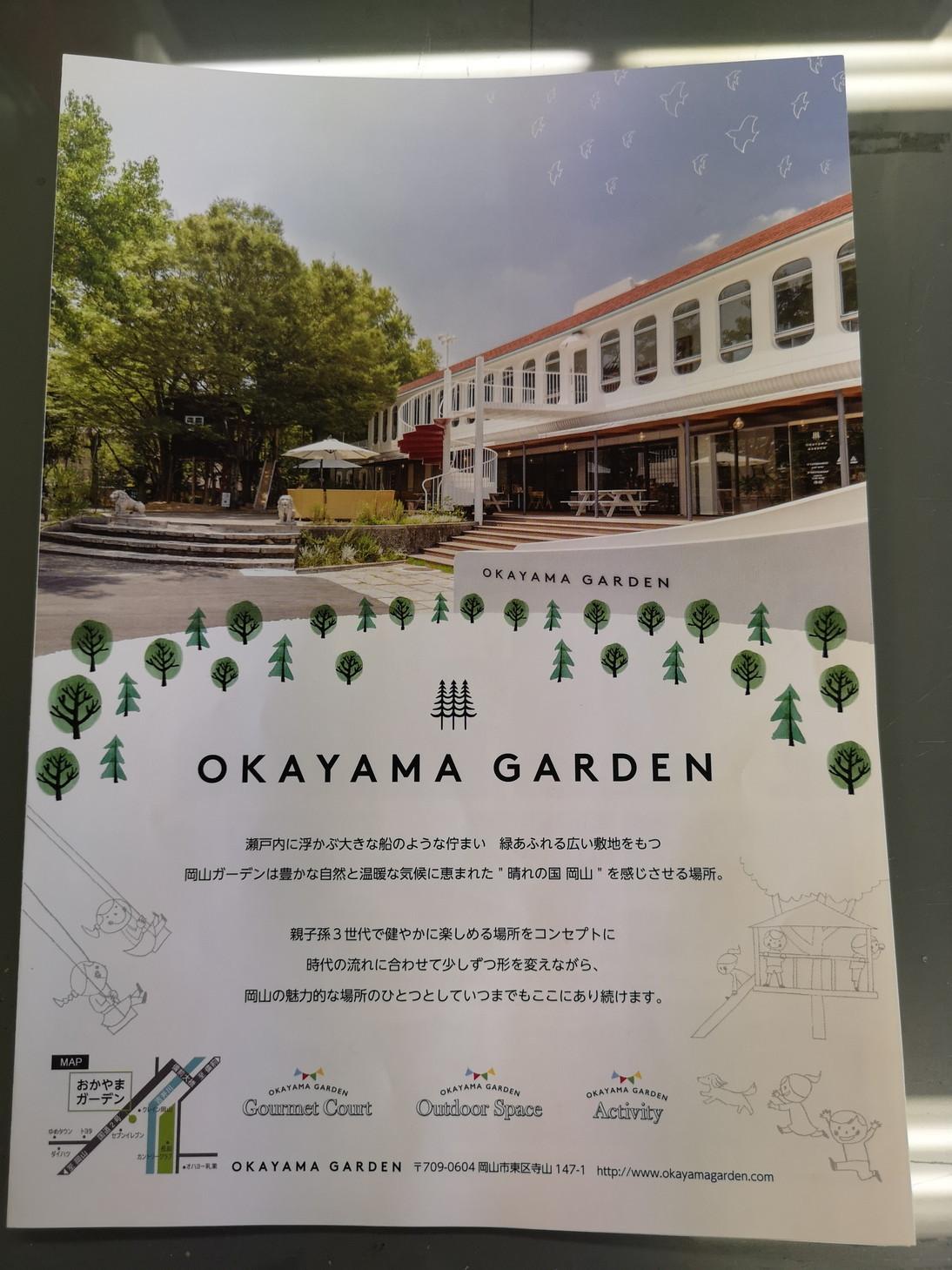 20190523_オカヤマガーデン (45)