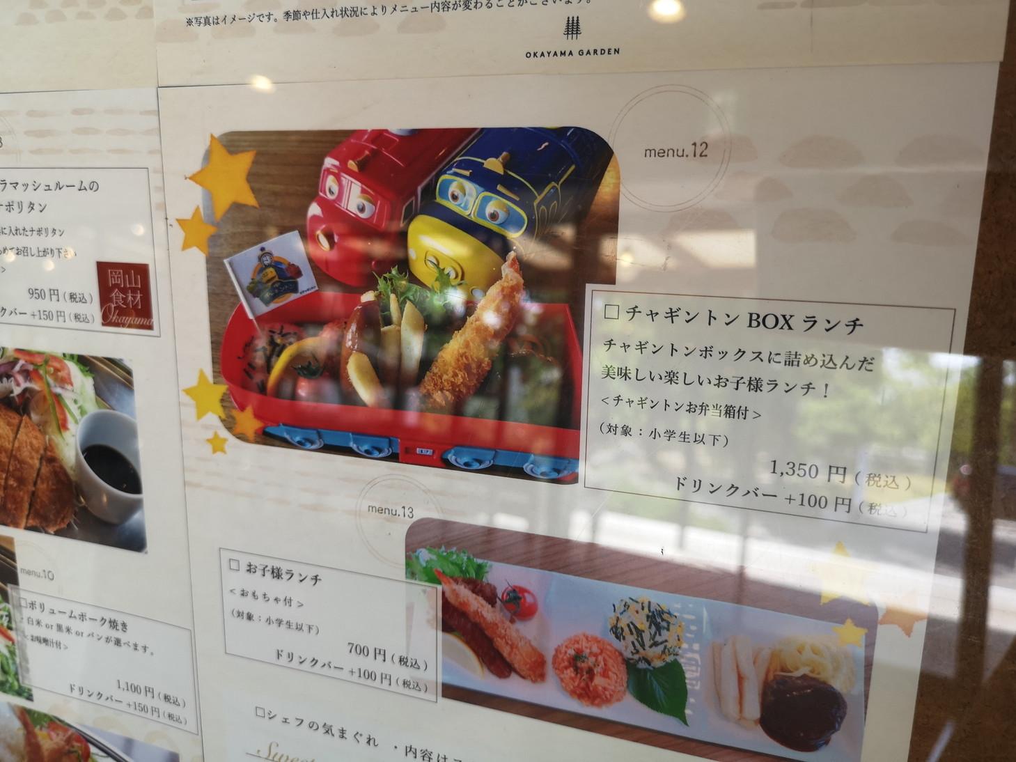 20190523_オカヤマガーデン (15)